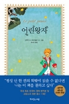 The Little Prince (Kor + Eng +French)
