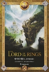 (USED)The Lord of the Rings - The Fellowship of the Ring