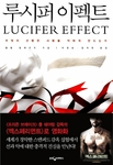 The Lucifer Effect: Understanding How Good People Turn Evil