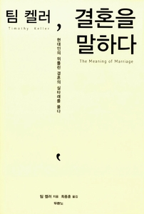 The Meaning of Marriage – Timothy Keller