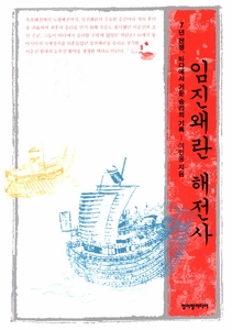 The Naval Battles of the Imjin War