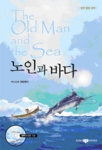 The Old Man and the Sea (Eng-Kor)
