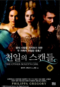 The Other Boleyn Girl (2-Volume Set)