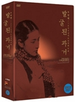 The Past Unearthed 2 - The Second Encounter Collection Of Chosun Films In The 1930's (Region-3 / 3 DVD Set)