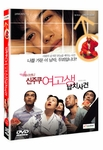 [DVD] The Perfect Education (Region-3)
