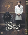 The President's Barber (Region-3 / 2 Disc Set)