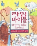 The Rhyme Bible Storybook (Korean-English / Book + CD)