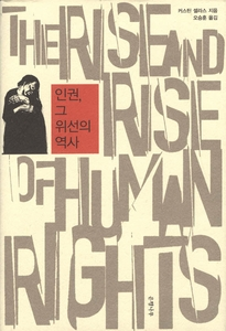 The Rise and Rise of Human Rights