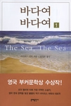 The Sea, The Sea (2-Volume Set)
