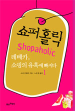 The Secret Dreamworld of a Shopaholic (2-Volume Set)