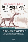 The Secrets of Korean Mythology