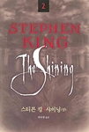 The Shining (2-Volume Set)