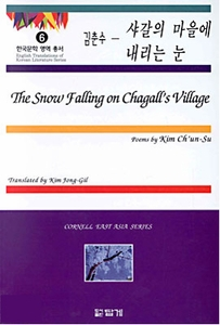 The Snow Falling on Chagall's Village (Dapke Poetry Collection 6)