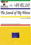 The Sound of My Waves (Dapke Poetry Collection 1)