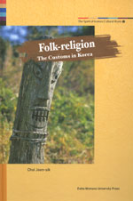 The Spirit of Korean Cultural Roots 12: Folk-religion - The Customs in Korea