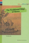 The Spirit of Korean Cultural Roots 15: The Traditional Ships of Korea
