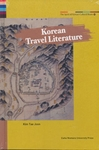 The Spirit of Korean Cultural Roots 16: Korean Travel Literature