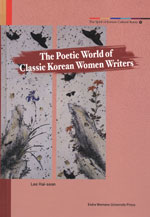 The Spirit of Korean Cultural Roots 9: The Poetic World of Classic Korean Women Writers