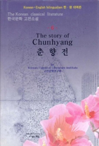 The Story of Chunhyang [Kor+Eng]