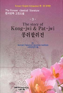 The Story of Kong-jwi & Pat-jwi [Kor + Eng]
