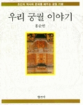 The Story of Korean Palaces