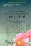 The Story of Rabbit & The Story of Cock Pheasant [Kor + Eng]