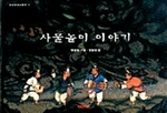 The Story of Samulnori (w / CD-ROM) - Korean Ed.