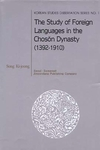 The Study of Foreign Languages in the Choson Dynasty (1392-1910)