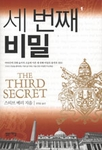 The Third Secret (2-Volume Set)