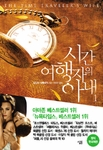 The Time Traveler's Wife (2-Volume Set)