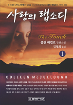 The Touch (2-Volume Set)