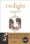 The Twilight Saga, Book 1 - Twilight