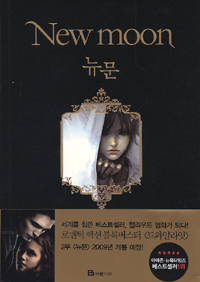 The Twilight Saga, Book 2 - New Moon