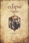 The Twilight Saga, Book 3 - Eclipse