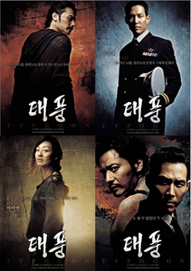 The Typhoon: Limited Edition (Region-3 / 2 DVD Set)