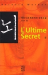 The Ultimate Secret (2-Volume Set)