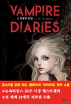 The Vampire Diaries, Book 1 - The Awakening