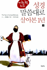 The Year of Living Biblically (2-Volume Set)