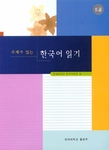 Thematic Korean Reading: 5th Grade