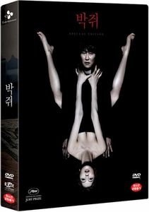 Thirst (Region-3 / 3 DVD Set)