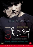 [DVD] Three, Monster (Region-3 / 2 Disc Set)