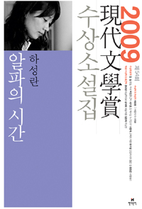 Time of Alpha (2009 Hyundae Literature Award Collection)