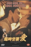 [DVD] Timeless Romance (Region-All)