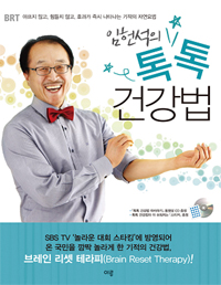 Tok Tok Health of Doctor Lim Hunsuk (with DVD)