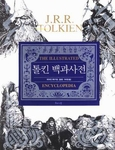 Tolkien : The Illustrated Encyclopedia