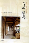 Traditional Korean Houses We Should Know About