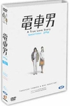 [DVD] Train Man: Limited Edition (Region-3 / 2 DVD Set)