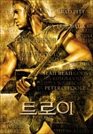 [DVD] Troy (2 DVD / Region 3)