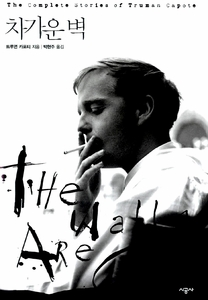 Truman Capote: The Complete Stories