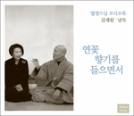 Ven. Beop-Jeong - Listening to the Scent of Lotus Blossom (Audiobook)